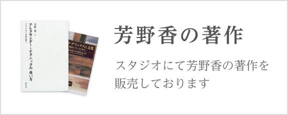芳野香の著作|スタジオにて芳野香の著作を販売しております